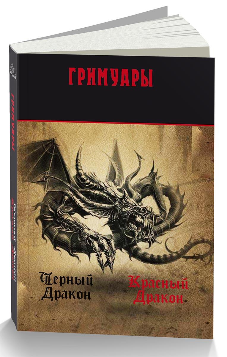 Гримуары Черного и Красного Дракона в интернет магазине Magic-Kniga
