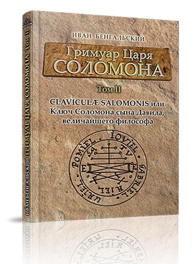 Гримуара царя Соломона в интернет магазине Magic-Kniga