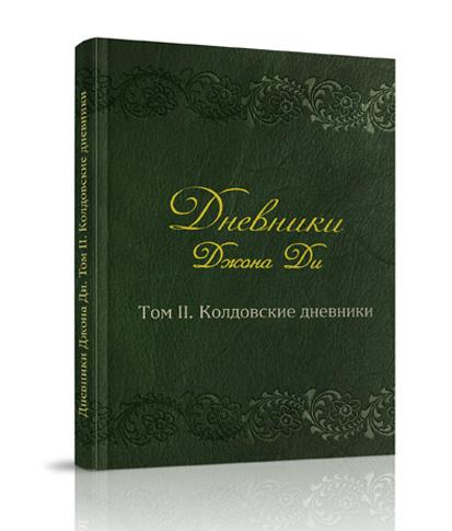 Дневники Джона Ди. Том II  в интернет магазине Magic-Kniga