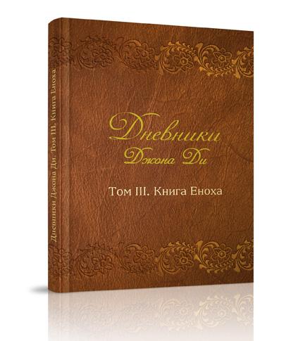 Дневники Джона Ди. Том III  в интернет магазине Magic-Kniga