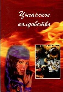 книга Цыганское колдовство в интернет магазине Magic Kniga