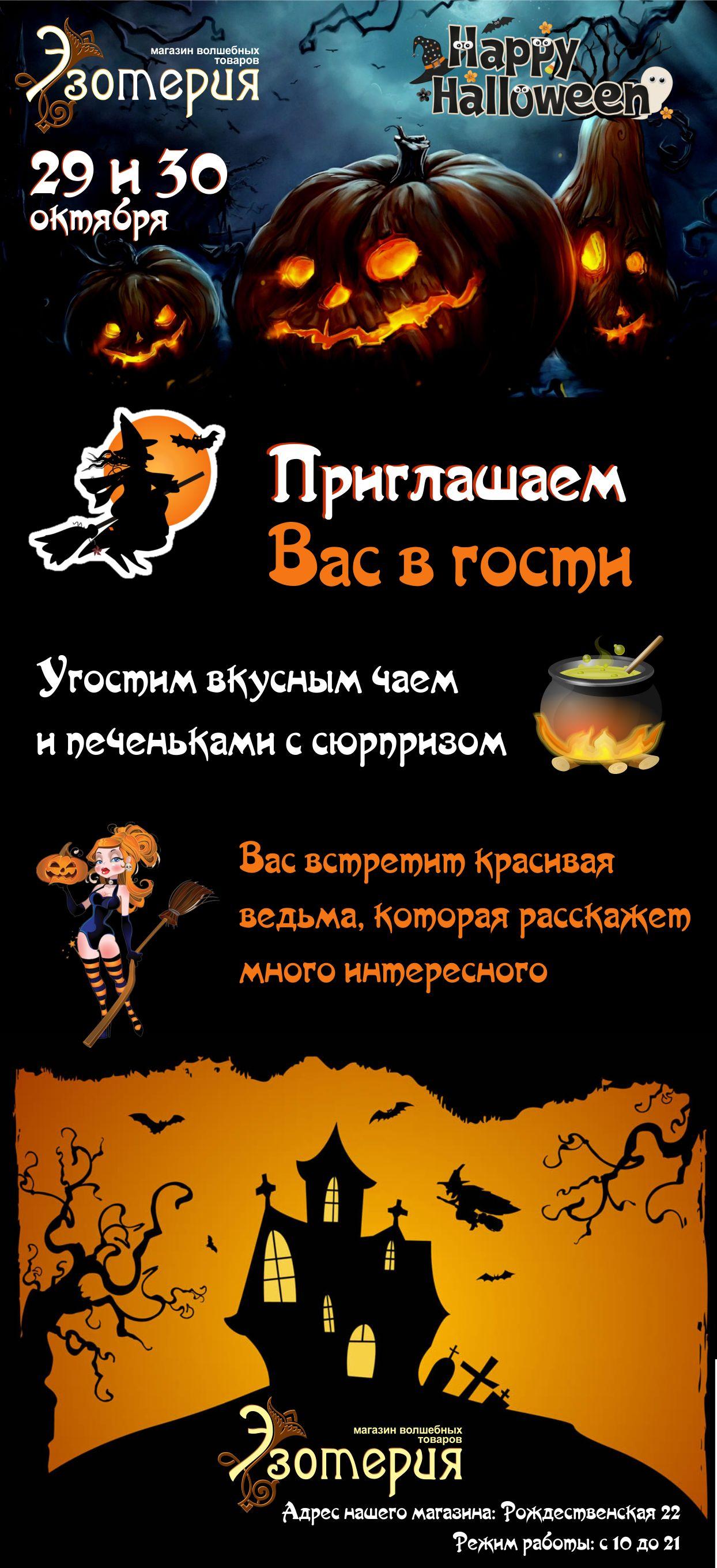 Halloween в магазине магии Эзотерия - интернет-магазин Magic-Kniga