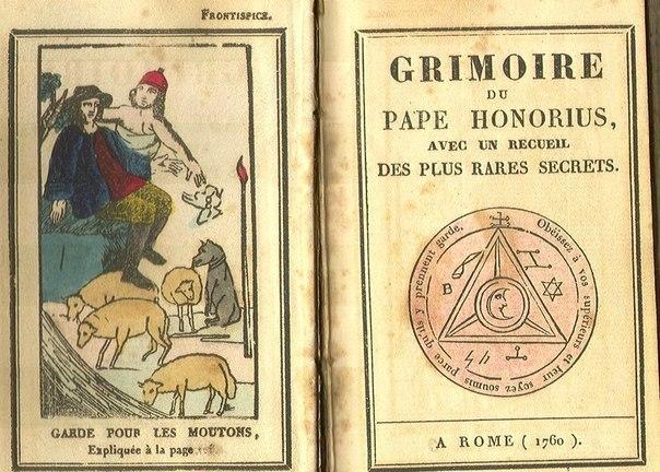 Гримуар папы Гонория в интернет-магазине Magic-Kniga