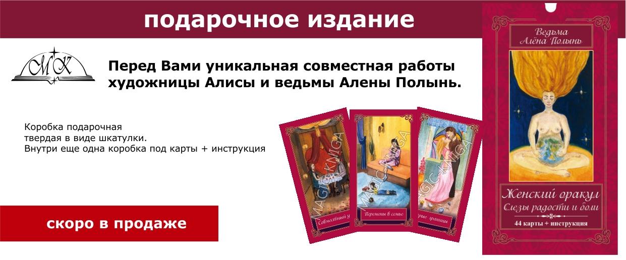 Женский Оракул в интернет-магазине Magic-Kniga
