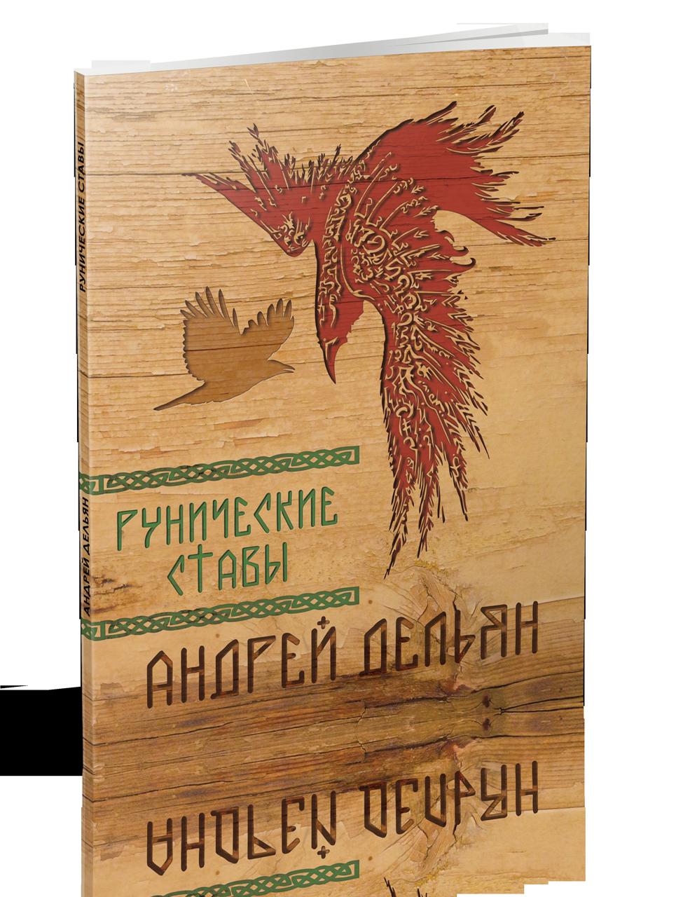 Книга Рунические ставы в интернет-магазине Magic-Kniga