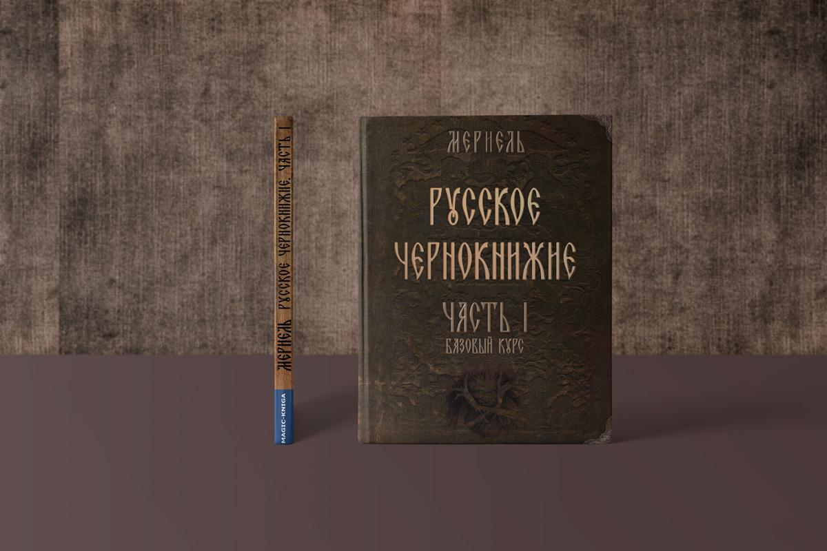 Русское чернокнижие. Часть I. Базовый курс