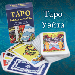 Таро Райдера-Уэйта