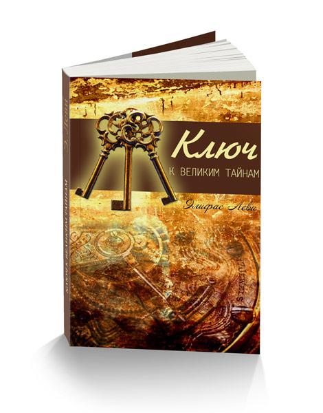 "Книга ""Ключ к великим тайнам"" - интернет-магазин Magic-Kniga"