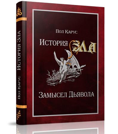 Книга История Зла. Замысел Дьявола в интернет-магазине Magic-Kniga