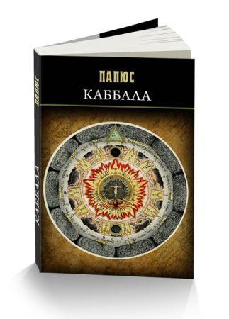 Папюс Каббала в интернет-магазине Magic-Kniga
