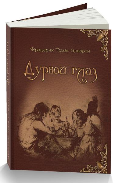 """Книга """"Дурной Глаз"""" в интернет-магазине Magic-Kniga"""