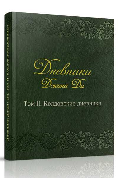 ДНЕВНИКИ ДЖОНА ДИ. ТОМ II в интернет-магазине Magic-Kniga