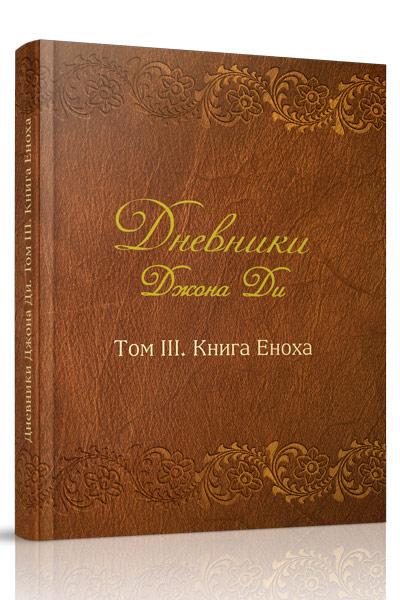 Дневники Джона Ди Том 3. Книга Еноха в интернет-магазине Magic-Kniga