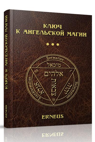 """Книга """"Ключ к ангельской магии"""" в интернет-магазине Magic-Kniga"""