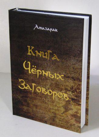 Книга Черных Заговоров интернет-магазин Magic-Kniga