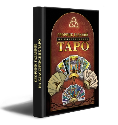 Сборник гаданий на классических Таро