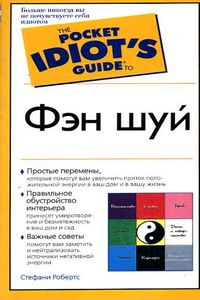 (The Pocket Idiot`s guide to) Фэн-Шуй%%