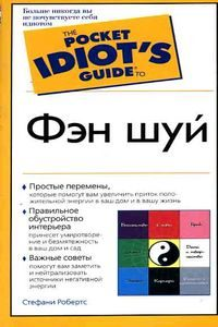 (The Pocket Idiot`s guide to) Фэн-Шуй