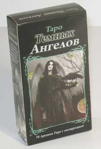 Таро Темных Ангелов (Dark Angels Tarot)