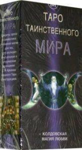 Таро Таинственного мира (Sensual Wicca Tarot)