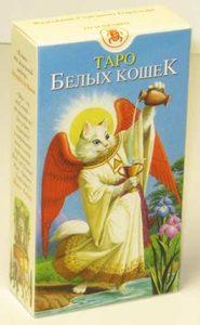 Таро Белых Кошек (Tarot of White Cats)