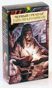 Таро Черный Гремуар «Некрономикон»