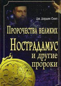 Пророчества великих. Нострадамус и другие пророки фото