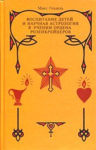 Воспитание детей и научная астрология в учении ордена розенкрейцеров фото