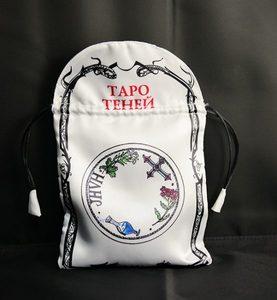 Мешочек для карт Таро. «Таро Теней»