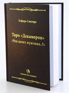 Книга Таро Декамерон. Что хочет мужчина?