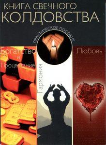 Книга Свечного Колдовства. Практическое пособие...