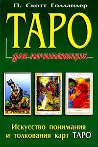 Книга «Таро для начинающих. Искусство понимания и толкования карт Таро»
