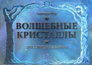 Подарочный набор «Волшебные кристаллы» Барбара Мур. ИГРА-ДЕВИНАЦИЯ (книга, 5 камней, 8 карт, поле для расклада)