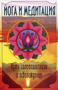 Йога и медитация. Путь самореализации и освобождения фото