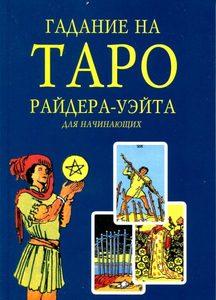 Книга Гадание на Таро Райдера-Уэйта для начинающих...