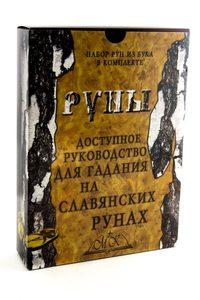 Набор рун + доступное руководство для гадания на славянских рунах