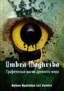 Umbra Maghriba: Графическая магия древнего мира фото