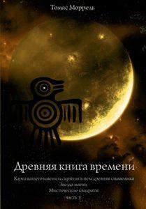 Древняя книга времени. Карта вашего имени и скрытая в нем древняя символика Звезда магии. Мистические квадраты. Часть 5 фото