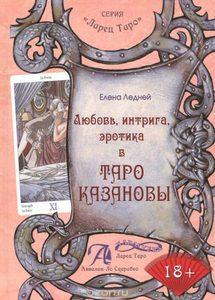 Книга «Любовь, интрига, эротика в Таро Казановы»