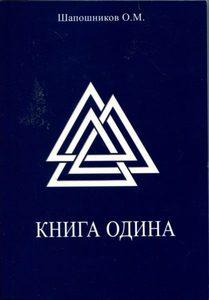 Книга Одина