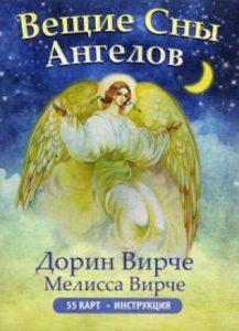 Вещие сны ангелов