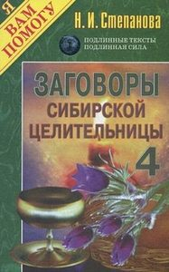Заговоры сибирской целительницы. Выпуск 4 фото