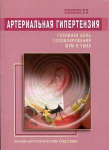 Артериальная гипертензия: головная боль, головокружения, шум в ушах фото