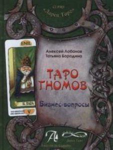 Книга «Таро Гномов. Том 1. Бизнес вопросы»