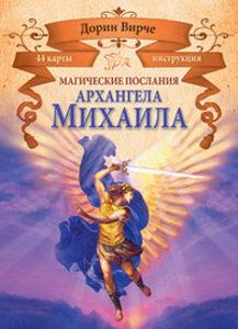 Магические послания архангела Михаила