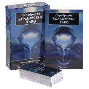 Серебряное Колдовское Таро. Подарочный набор