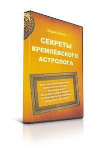 Секреты кремлёвского астролога фото