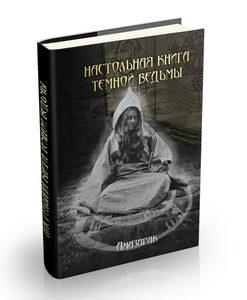 Настольная книга темной ведьмы...
