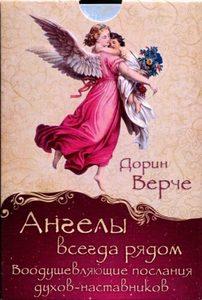 Ангелы всегда рядом. Воодушевляющие послания духов-наставников