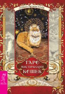 Таро мистических кошек (книга + 78 карт)